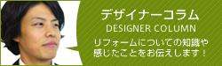 レスティーロ広島のデザイナーコラム