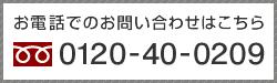 広島のリフォームならレスティーロ広島。お電話でのお問い合わせはこちらから。