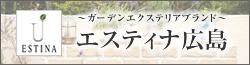 広島の外構工事はエスティナ広島