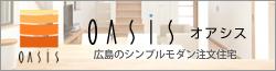 広島のシンプルモダン注文住宅オアシス
