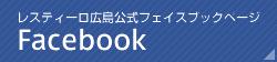 広島のリフォームブランド「レスティーロ広島」のfacebookページ