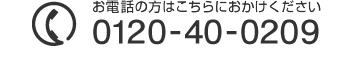 お電話でのレスティーロ広島へのお問い合わせは0120-40-2090