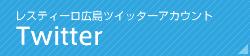 広島のリフォームブランド「レスティーロ広島」のツイッターアカウント