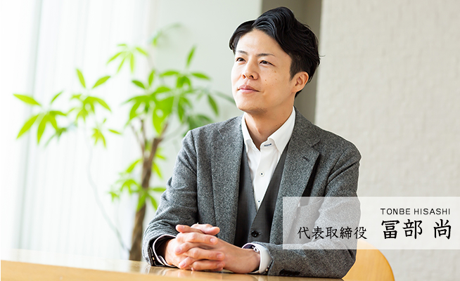 代表取締役冨部尚