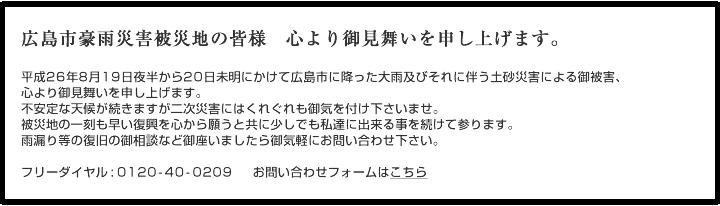 広島市豪雨災害被災地の皆様、心より御見舞いを申し上げます。