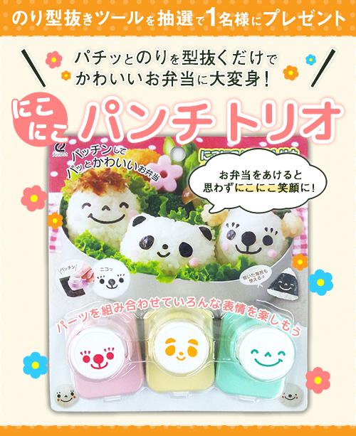 レスティーロ広島Facebookページプレゼント企画