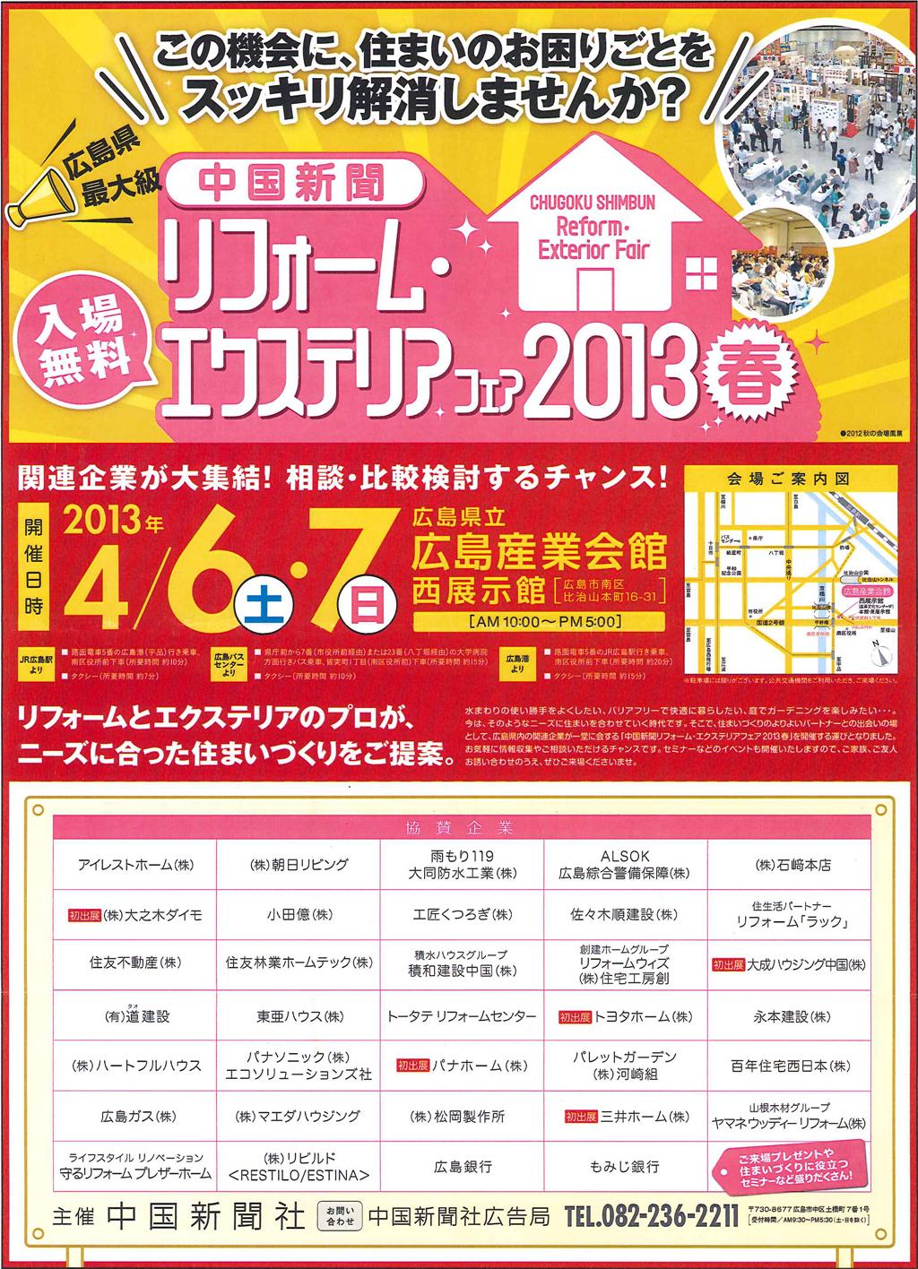 リフォーム・エクステリアフェア2013<春>